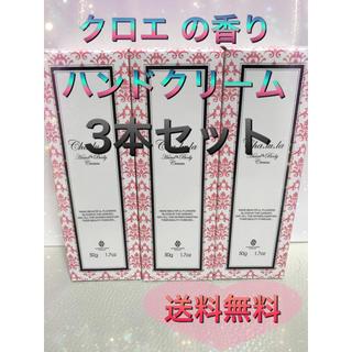 新品未開封  Chloe クロエの香り  ハンド&ボディクリーム  3本(ハンドクリーム)