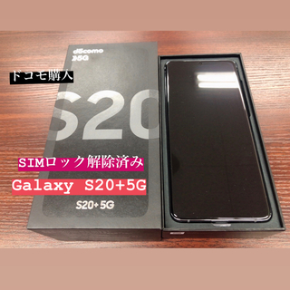 Galaxy - Galaxy S20+ 5G