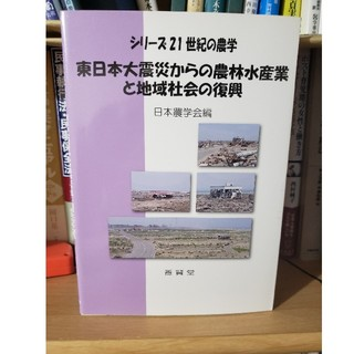 東日本大震災からの農林水産業と地域社会の復興(ビジネス/経済)