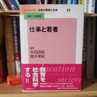 リ-ディングス日本の教育と社会 第19巻(人文/社会)