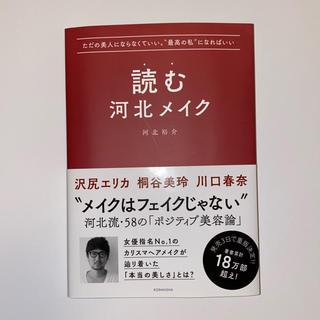 講談社 - 読む河北メイク 河北裕介