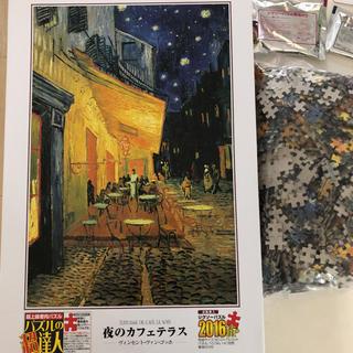 ジグソーパズル 2000ピース ゴッホ(その他)