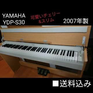 送料込み YAMAHA 電子ピアノ ARIUS YDP-S30 2007年製(電子ピアノ)