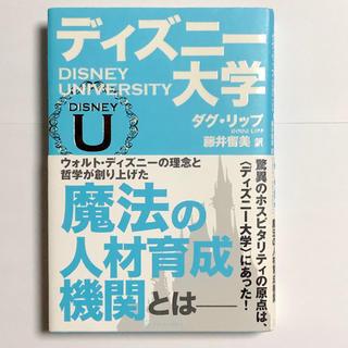 ディズニー(Disney)のディズニ-大学(ビジネス/経済)
