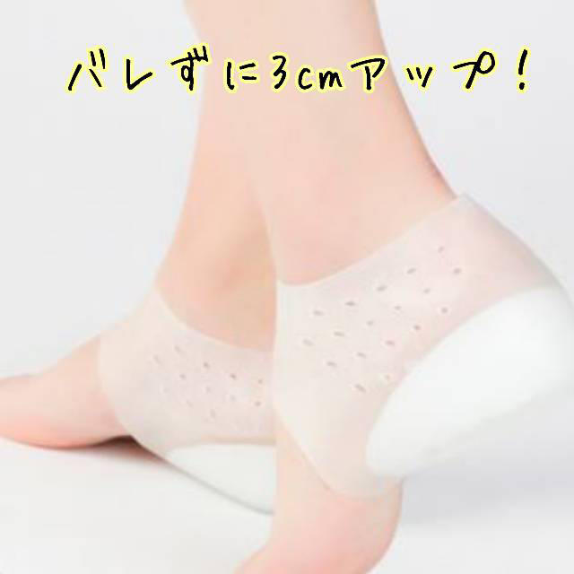 靴脱いでも安心! シークレットインソール バレない! 身長アップ シリコン メンズの靴/シューズ(その他)の商品写真