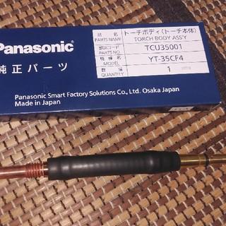 パナソニック(Panasonic)の2本 フレシキブル トーチ 溶接(その他)