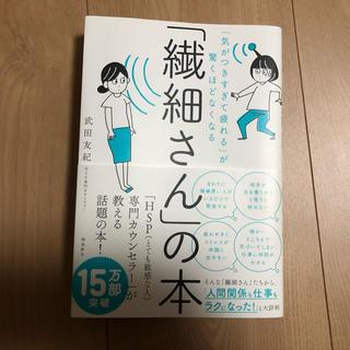 「繊細さん」の本 「気がつきすぎて疲れる」が驚くほどなくなる(ビジネス/経済)
