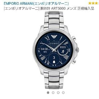 エンポリオアルマーニ(Emporio Armani)のエンポリオアルマーニ スマートウォッチ ART5000スマートワッチ時計腕時計(腕時計(デジタル))