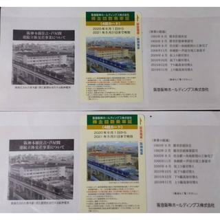 阪急阪神 株主回数乗車券(8回分)(鉄道乗車券)