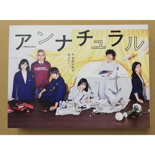 【美品】アンナチュラル DVD-BOX/ 石原さとみ、窪田正孝(TVドラマ)