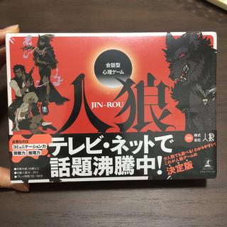 ゲントウシャ(幻冬舎)の未使用品!人狼カードゲーム(その他)