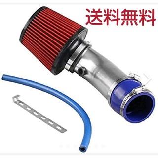 76mm  口径 アルミ エアインテークパイプ エアクリーナー付属 吸気効率UP(汎用パーツ)