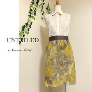 アンタイトル(UNTITLED)のアンタイトル ◆ チューリップスカート ◆ 日本製(ひざ丈スカート)