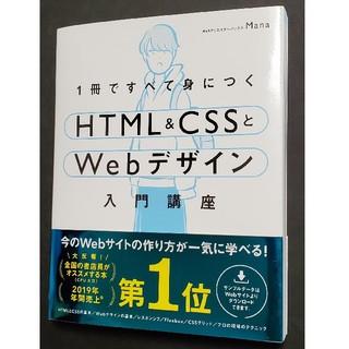 エイチティーエムエル(html)の1冊ですべて身につくHTML & CSSとWebデザイン入門講座Mana(コンピュータ/IT)