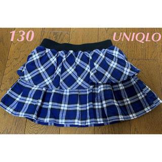 ユニクロ チェックスカート 青  キッズ M 130