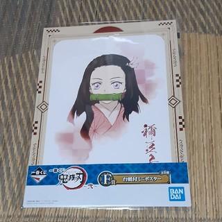 集英社 - 鬼滅の刃一番くじ 台紙付きミニポスター