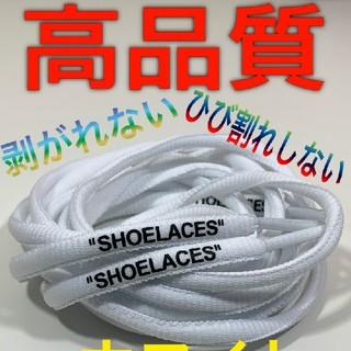 ⭐高品質⭐丸紐ホワイト白2本セットSHOELACEカスタムシューレース靴紐(スニーカー)