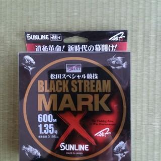 ブラックストリーム1.35-600m(釣り糸/ライン)