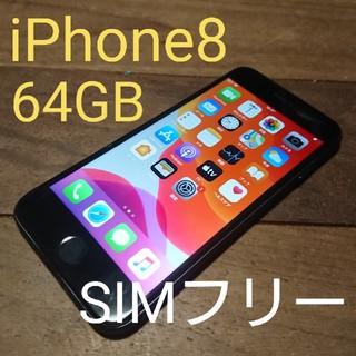 iPhone - 完動品SIMフリーiPhone8本体64GBグレイau白ロム判定〇送料込