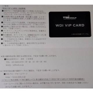 WDI VIP(20%割引)カード(レストラン/食事券)