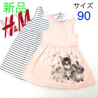 エイチアンドエム(H&M)の【新品】H&M ベビー キッズ ワンピース2枚セット サイズ90(ワンピース)