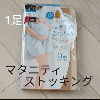 アツギ(Atsugi)のATSUGI アツギ マタニティストッキング 1足(マタニティタイツ/レギンス)