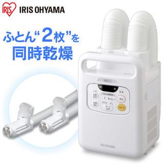 アイリスオーヤマ - アイリスオーヤマ 布団乾燥機 カラリエ ツインノズル