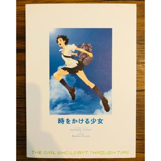 時をかける少女(通常版) DVD