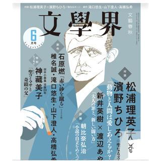 文學界 2020年6月号(文芸)