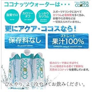 ココナッツウォーター 天然果汁100% ジュース 330ml(20本(1箱))(その他)