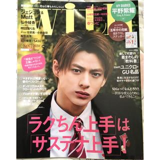 コウダンシャ(講談社)の【新品、未読品】with 2020年5月号 平野紫耀(ファッション)