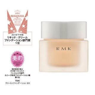 RMK - 最終値下げ!!美品!RMK クリーミィファンデーション 102