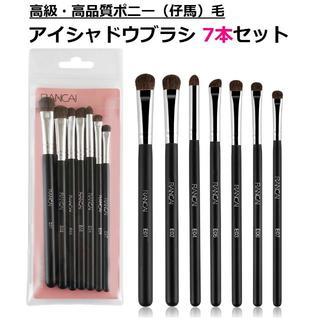 高級高品質ポニー毛アイシャドウブラシ7本セット(黒柄)