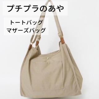 シマムラ(しまむら)の【新品•未使用】プチプラのあや トートバッグ マザーズバッグ(トートバッグ)