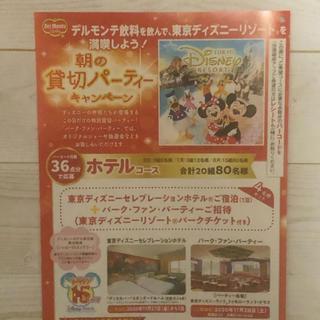 懸賞 キッコーマン デルモンテ トマトジュース 応募用 レシート1枚(その他)
