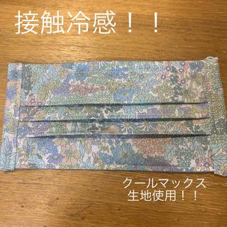 マスク(THE MASK)のminachanさん専用!夏用!2枚セット(外出用品)