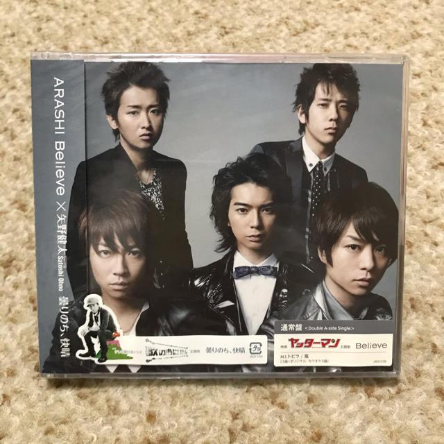 嵐 - 嵐 CD believe 曇りのち、快晴 通常盤未開封の通販 by みみ's ...
