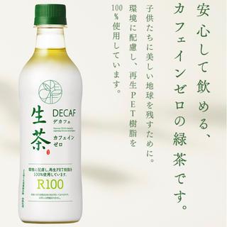 キリン(キリン)のキリン生茶 ディカフェ 430ml ✖︎72本 (茶)
