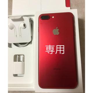 Apple - iPhone 7plus 128GB SIMフリー【超美品】箱、付属品付