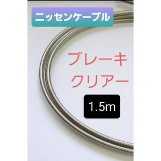 ニッセン(ニッセン)の【延長可】ニッセン・ステンレスアウター(ブレーキ用・クリア)(パーツ)