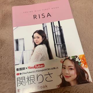 コウダンシャ(講談社)のRISA SEKINE RISA FIRST BOOK(アート/エンタメ)