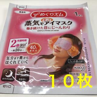 10枚 めぐりズム 蒸気でホットアイマスク 無香料(その他)