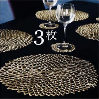 フランフラン(Francfranc)のセール!3枚セット ランチョンマット 円形 モダン おしゃれ シャンパンゴールド(テーブル用品)