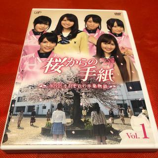 桜からの手紙~AKB48 それぞれの卒業物語~ Vol.1 DVD(TVドラマ)