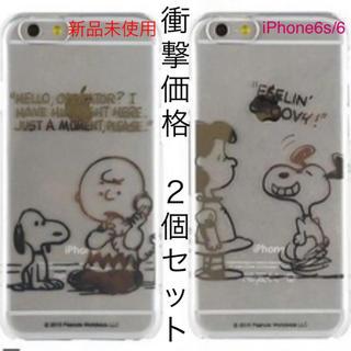 スヌーピー(SNOOPY)の【新品未開封】スヌーピー クリアハードケース 2個セット(iPhoneケース)
