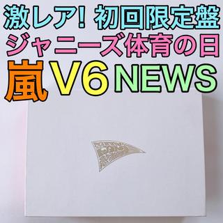 嵐 - 嵐 ジャニーズ体育の日 FAN感謝祭 完全密着スペシャル篇 初回限定盤 DVD