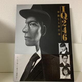 IQ246~華麗なる事件簿~ DVD-BOX DVD(TVドラマ)