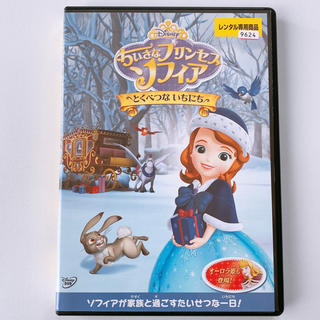 Disney - ちいさなプリンセス ソフィア とくべつないちにち DVD レンタル落ち アニメ