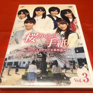 桜からの手紙~AKB48 それぞれの卒業物語~ Vol.3 DVD(TVドラマ)