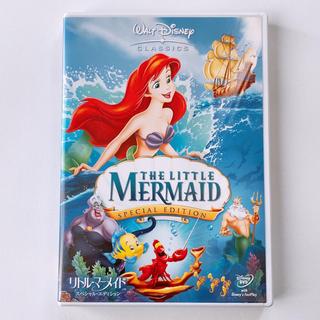 アリエル(アリエル)のリトルマーメイド スペシャルエディション DVD ディズニー Disney(アニメ)